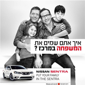 Sentra - Put Your Family in the Sentra